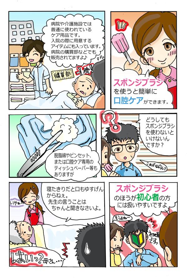スポンジブラシの必要性を漫画で詳しく!