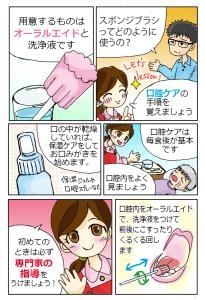 口腔ケアの手順に関する提案
